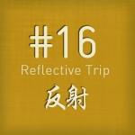 PoGo's Chill - Vol 16 (Reflective Trip)