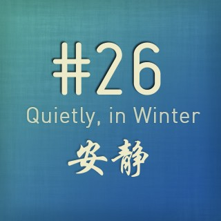 PoGo's Chill – Vol 26 (Quietly, in Winter)