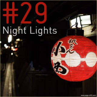 PoGo's Chill – Vol 29 (Night Lights)